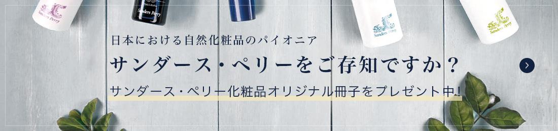日本における自然化粧品のパイオニア サンダース・ペリーをご存知ですか? サンダース・ペリー化粧品リジナル冊子をプレゼント中!