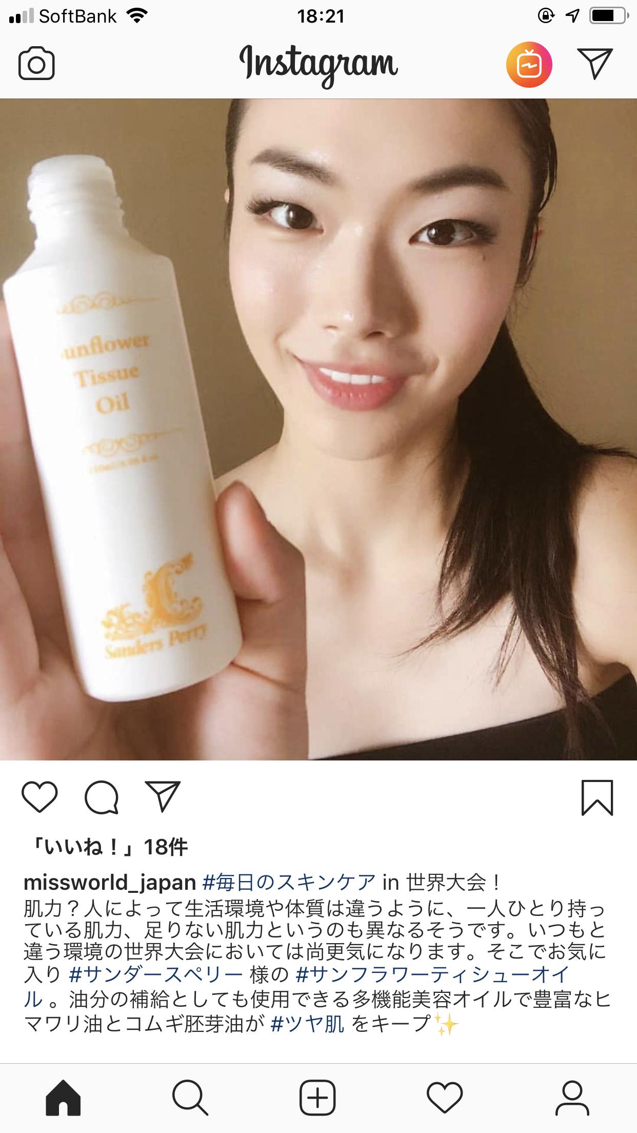 ミス・ワールド・ジャパン2018 日本代表 伊達佳奈子さんご愛用スキンア