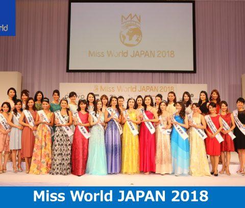 ミス・ワールド・ジャパン2018 ファイナリスト決定報告