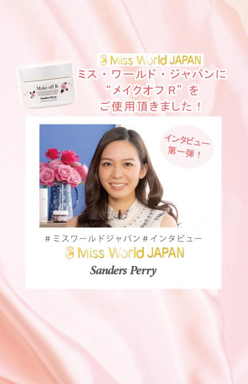 【ミス・ワールド・ジャパン】インタビュー動画 第一弾!