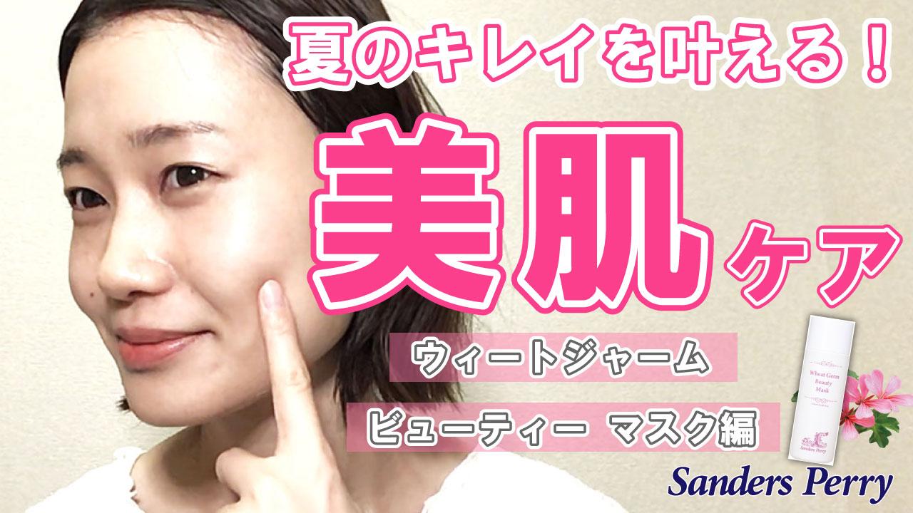【お手入れ動画】夏のキレイを叶える!美肌ケア~ウィートジャーム ビューティー マスク編~